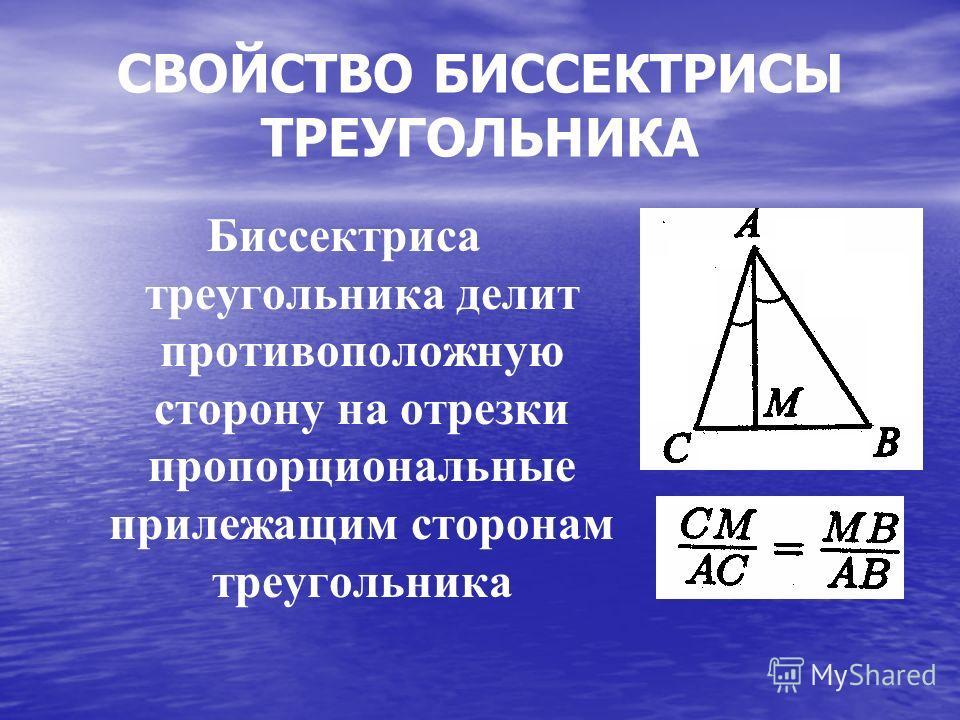 СВОЙСТВО БИССЕКТРИСЫ ТРЕУГОЛЬНИКА Биссектриса треугольника делит противоположную сторону на отрезки пропорциональные прилежащим сторонам треугольника