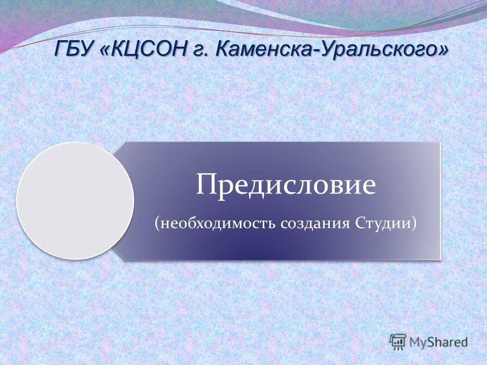 Предисловие (необходимость создания Студии) ГБУ «КЦСОН г. Каменска-Уральского»