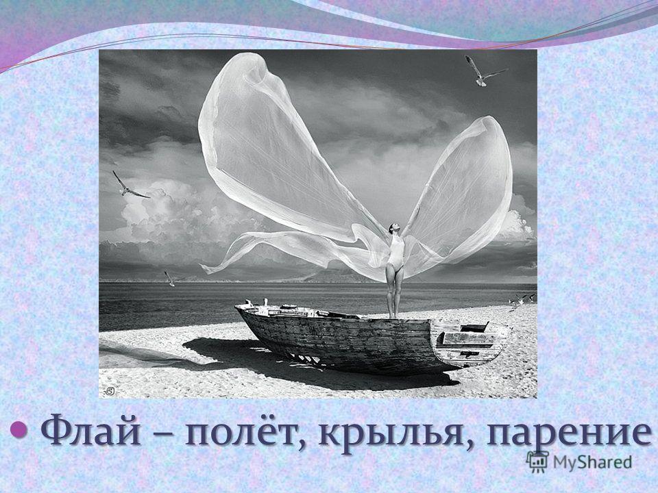Флай – полёт, крылья, парение Флай – полёт, крылья, парение