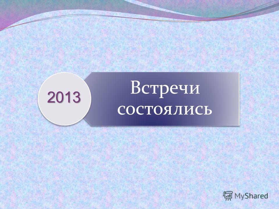 Встречи состоялись2013