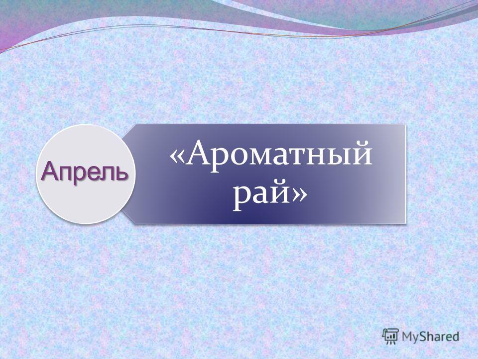 «Ароматный рай»Апрель