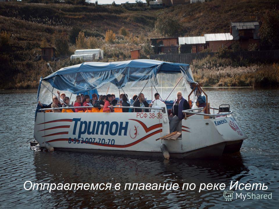 Отправляемся в плавание по реке Исеть