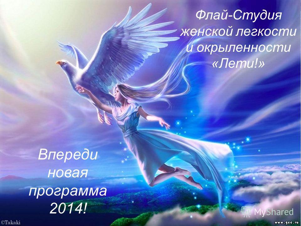 Впереди новая программа 2014! Флай-Студия женской легкости и окрыленности «Лети!»