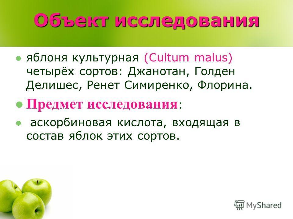 Объект исследования яблоня культурная (Cultum malus) четырёх сортов: Джанотан, Голден Делишес, Ренет Симиренко, Флорина. Предмет исследования : аскорбиновая кислота, входящая в состав яблок этих сортов.