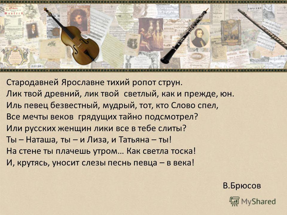 Стародавней Ярославне тихий ропот струн. Лик твой древний, лик твой светлый, как и прежде, юн. Иль певец безвестный, мудрый, тот, кто Слово спел, Все мечты веков грядущих тайно подсмотрел? Или русских женщин лики все в тебе слиты? Ты – Наташа, ты – и