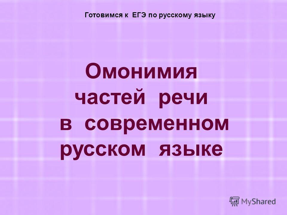 Омонимия частей речи в современном русском языке Готовимся к ЕГЭ по русскому языку