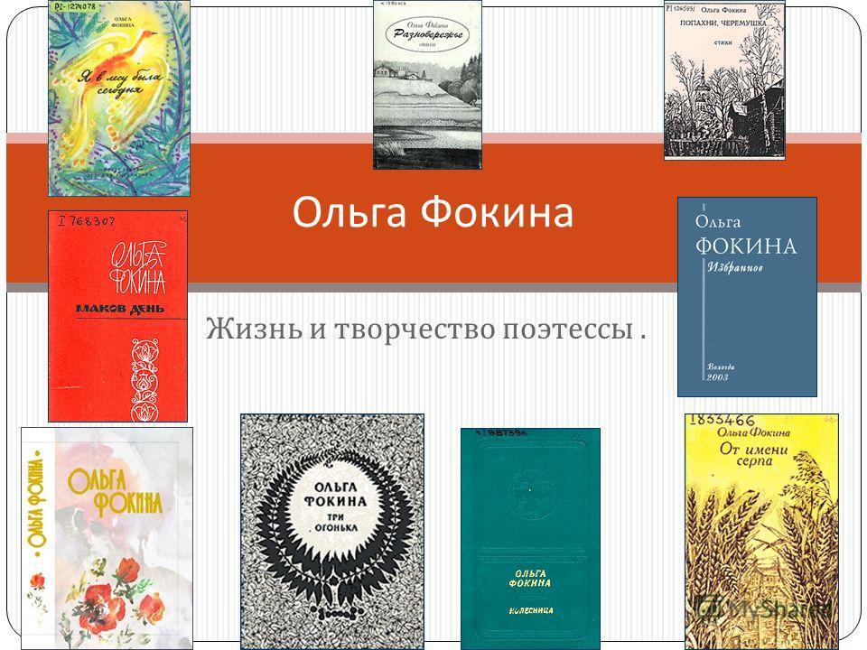 Жизнь и творчество поэтессы. Ольга Фокина