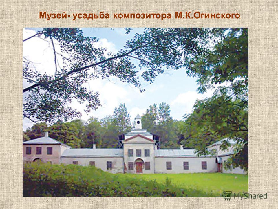 Музей- усадьба композитора М.К.Огинского