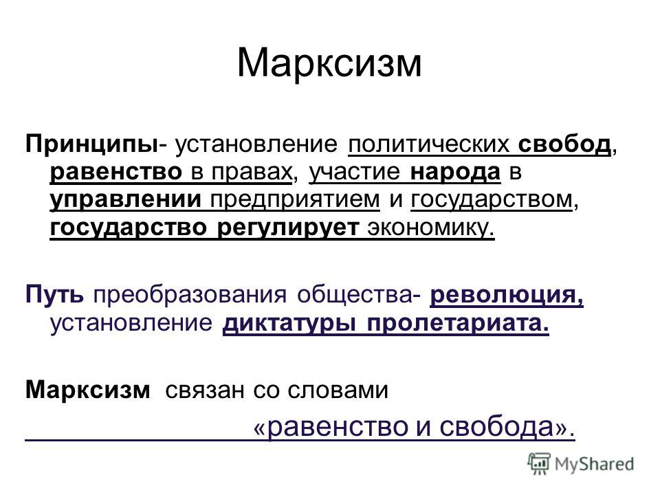 Марксизм Принципы- установление политических свобод, равенство в правах, участие народа в управлении предприятием и государством, государство регулирует экономику. Путь преобразования общества- революция, установление диктатуры пролетариата. Марксизм