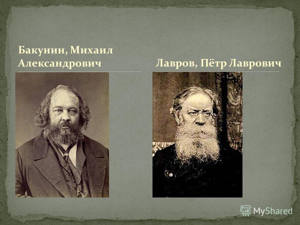 Бакунин, Михаил АлександровичЛавров, Пётр Лаврович
