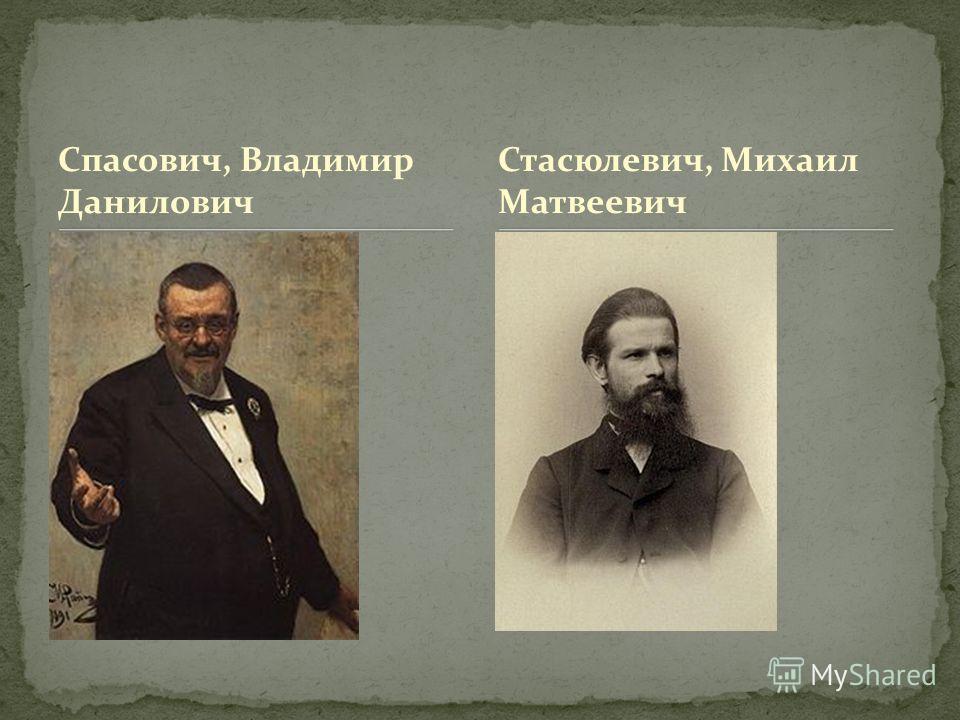Спасович, Владимир Данилович Стасюлевич, Михаил Матвеевич