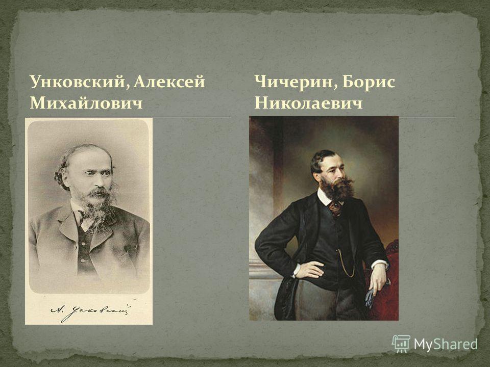 Унковский, Алексей Михайлович Чичерин, Борис Николаевич