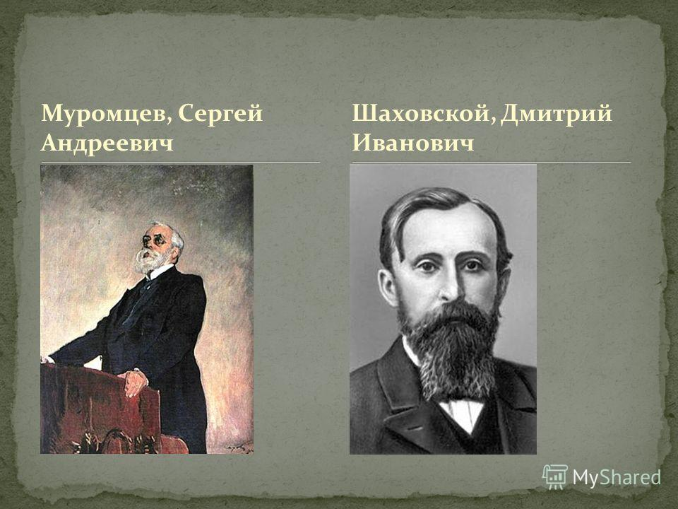 Муромцев, Сергей Андреевич Шаховской, Дмитрий Иванович