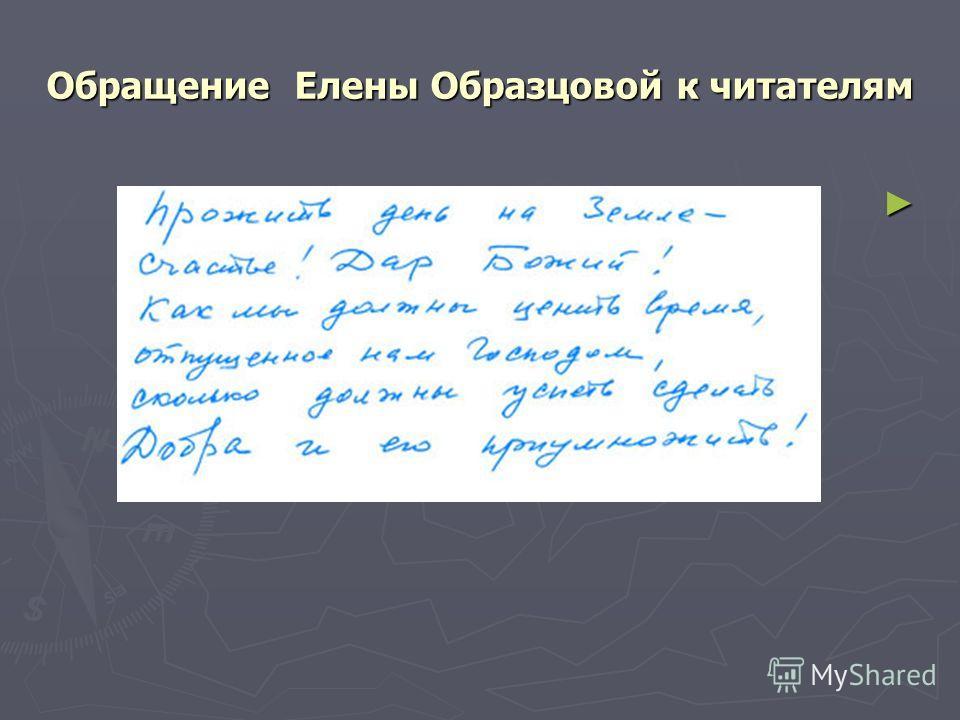 Обращение Елены Образцовой к читателям