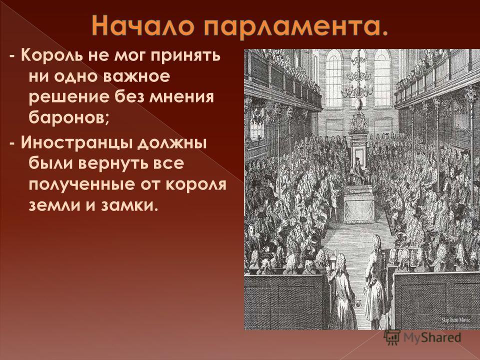 - Король не мог принять ни одно важное решение без мнения баронов; - Иностранцы должны были вернуть все полученные от короля земли и замки.