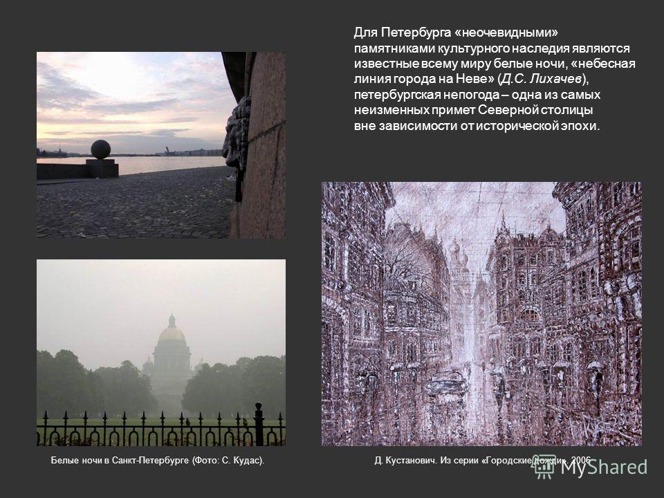Для Петербурга «неочевидными» памятниками культурного наследия являются известные всему миру белые ночи, «небесная линия города на Неве» (Д.С. Лихачев), петербургская непогода – одна из самых неизменных примет Северной столицы вне зависимости от исто