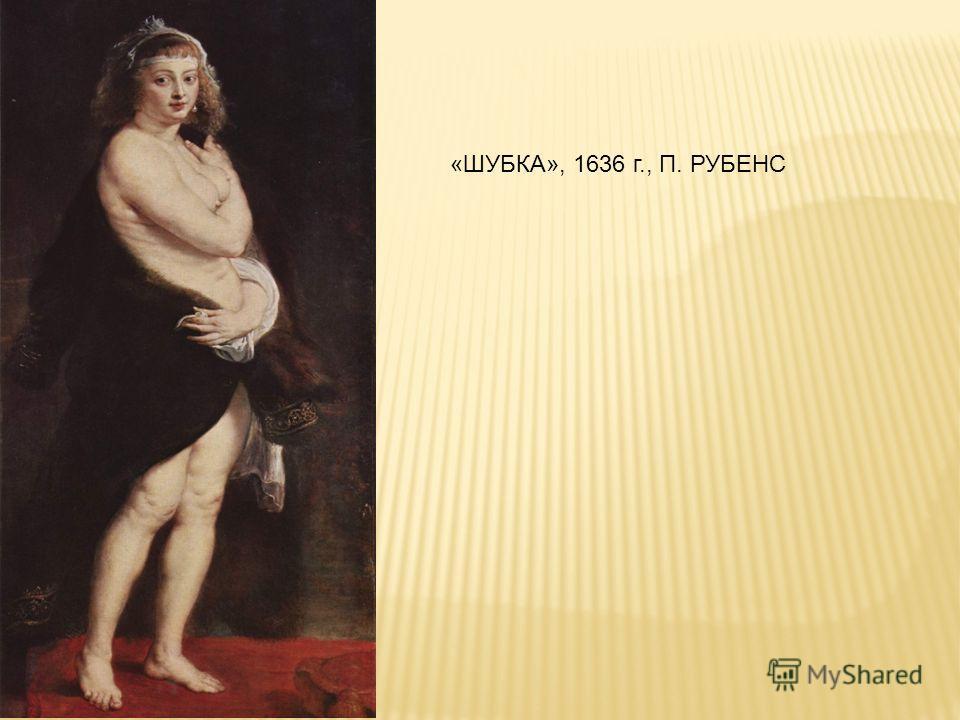 «ШУБКА», 1636 г., П. РУБЕНС
