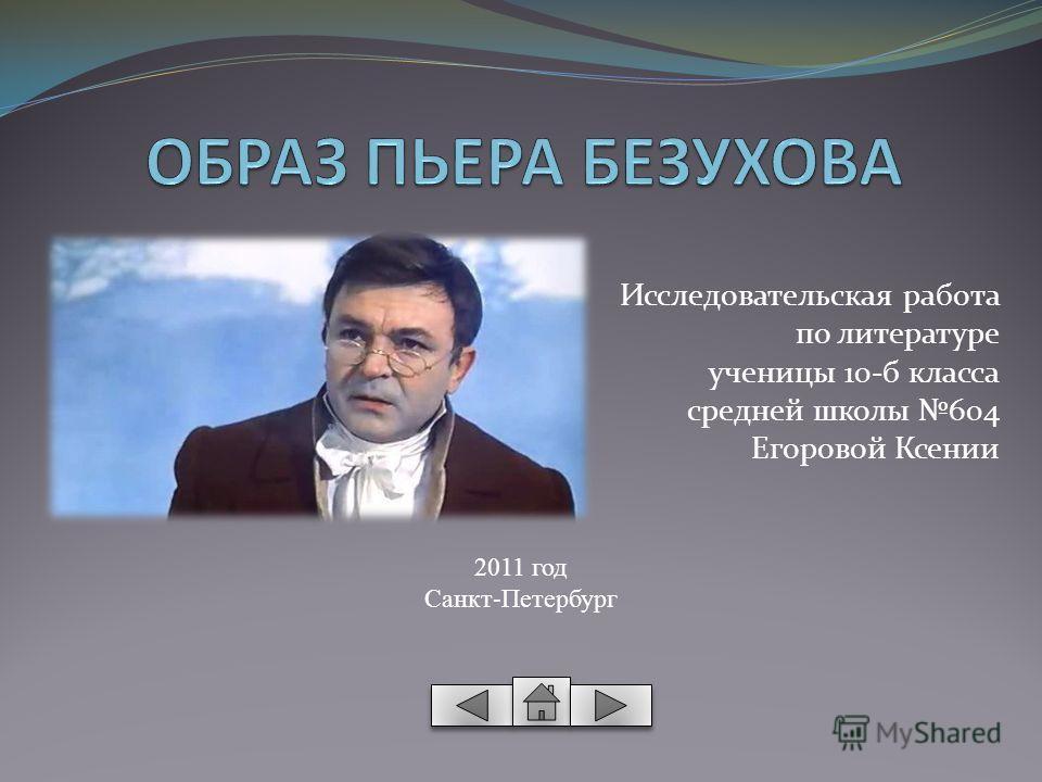 Исследовательская работа по литературе ученицы 10-б класса средней школы 604 Егоровой Ксении 2011 год Санкт-Петербург