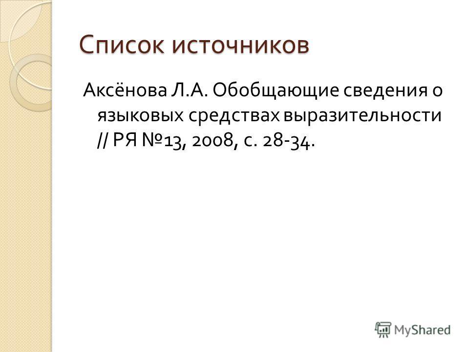 Список источников Аксёнова Л. А. Обобщающие сведения о языковых средствах выразительности // РЯ 13, 2008, с. 28-34.