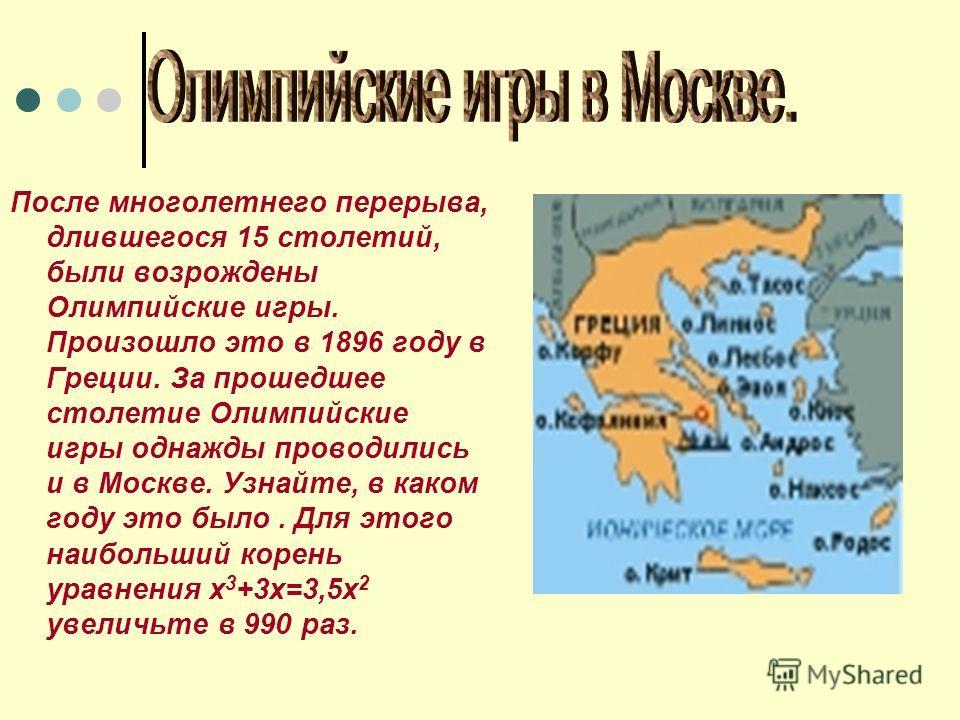 После многолетнего перерыва, длившегося 15 столетий, были возрождены Олимпийские игры. Произошло это в 1896 году в Греции. За прошедшее столетие Олимпийские игры однажды проводились и в Москве. Узнайте, в каком году это было. Для этого наибольший кор