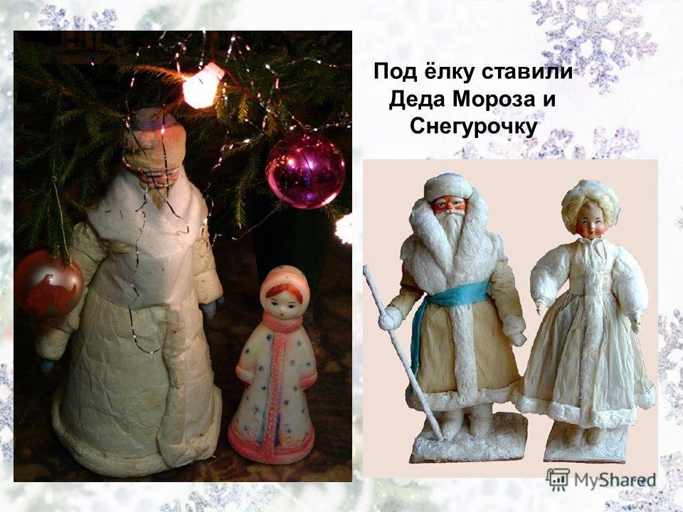 Под ёлку ставили Деда Мороза и Снегурочку