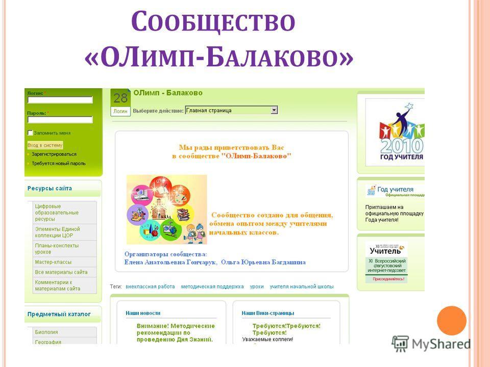 С ООБЩЕСТВО «ОЛ ИМП -Б АЛАКОВО »