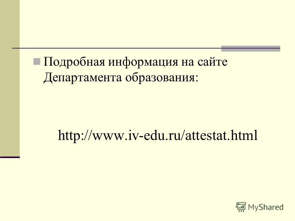 Подробная информация на сайте Департамента образования: http://www.iv-edu.ru/attestat.html