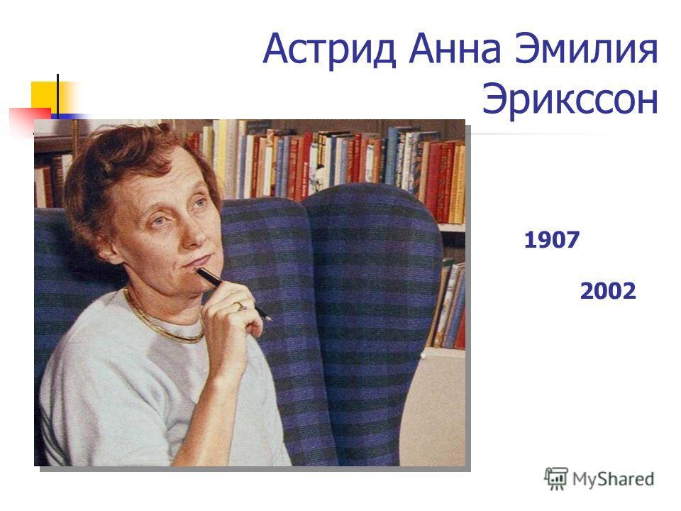 Астрид Анна Эмилия Эрикссон 1907 2002
