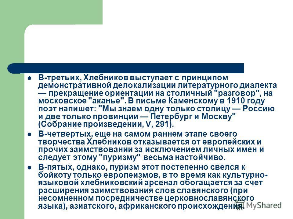 В-третьих, Хлебников выступает с принципом демонстративной делокализации литературного диалекта прекращение ориентации на столичный