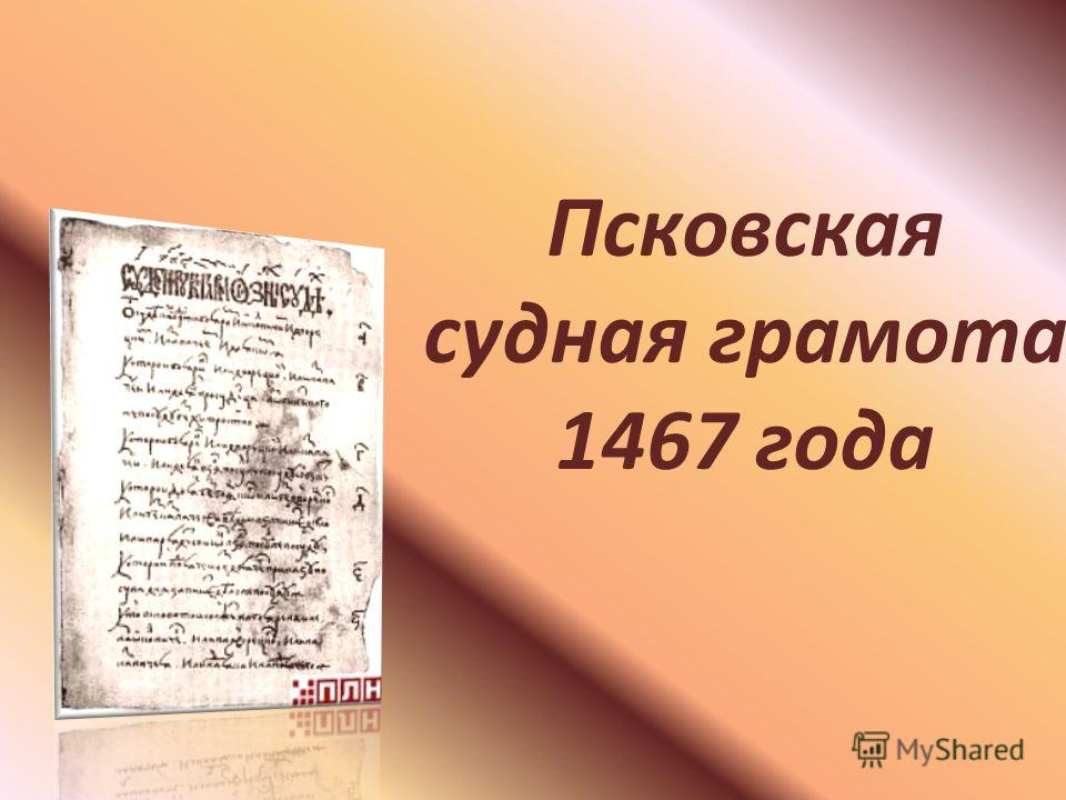 Псковская судная грамота 1467 года