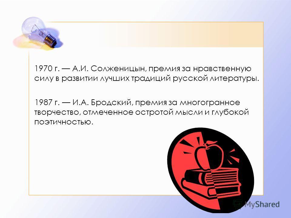 1987 г. И.А. Бродский, премия за многогранное творчество, отмеченное остротой мысли и глубокой поэтичностью.