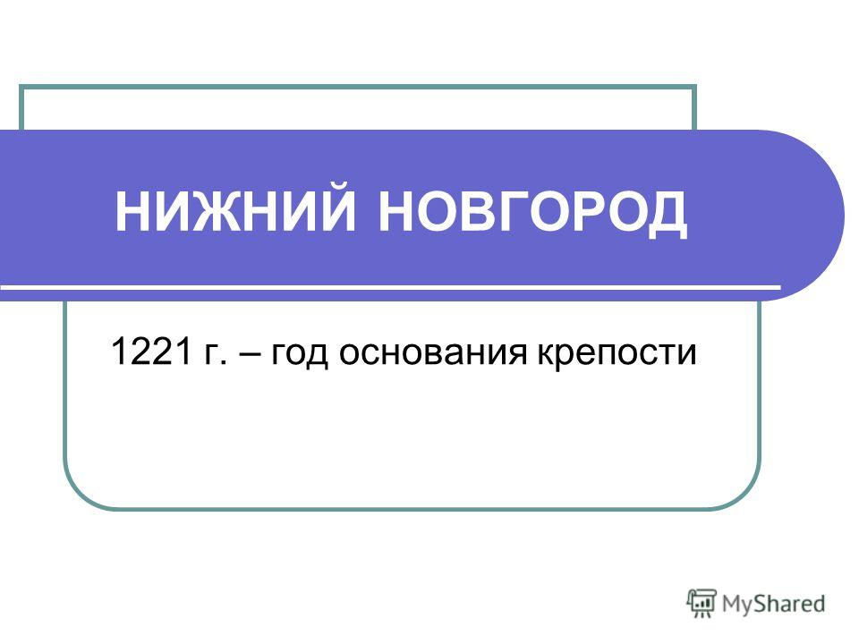знакомство г нижний новгород бесплатно без регистрации