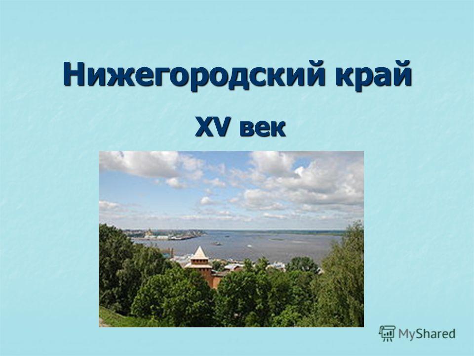 Нижегородский край XV век XV век