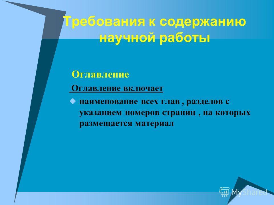 Требования к содержанию научной работы Оглавление Оглавление включает наименование всех глав, разделов с указанием номеров страниц, на которых размещается материал