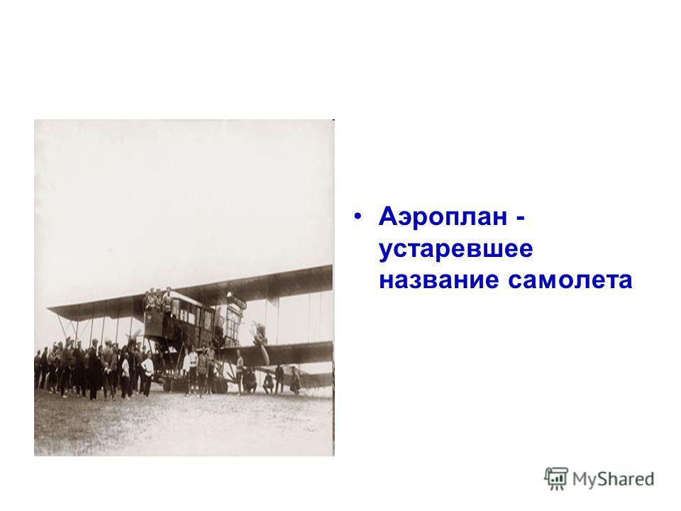 Аэроплан - устаревшее название самолета