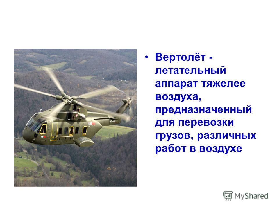 звуки вертолета скачать бесплатно и без регистрации