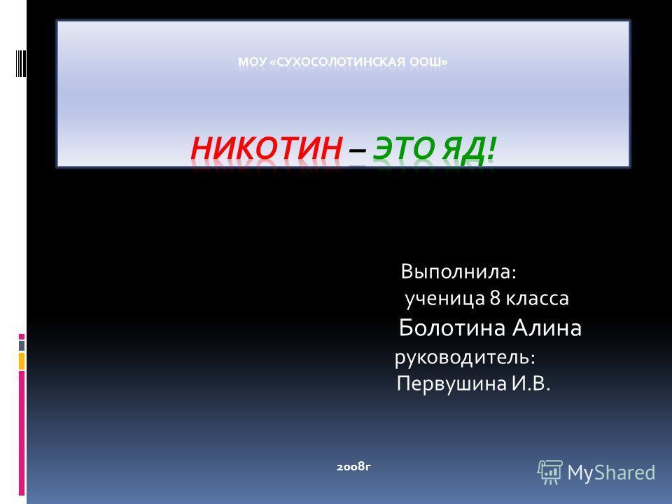 Выполнила: ученица 8 класса Болотина Алина руководитель: Первушина И.В. 2008г