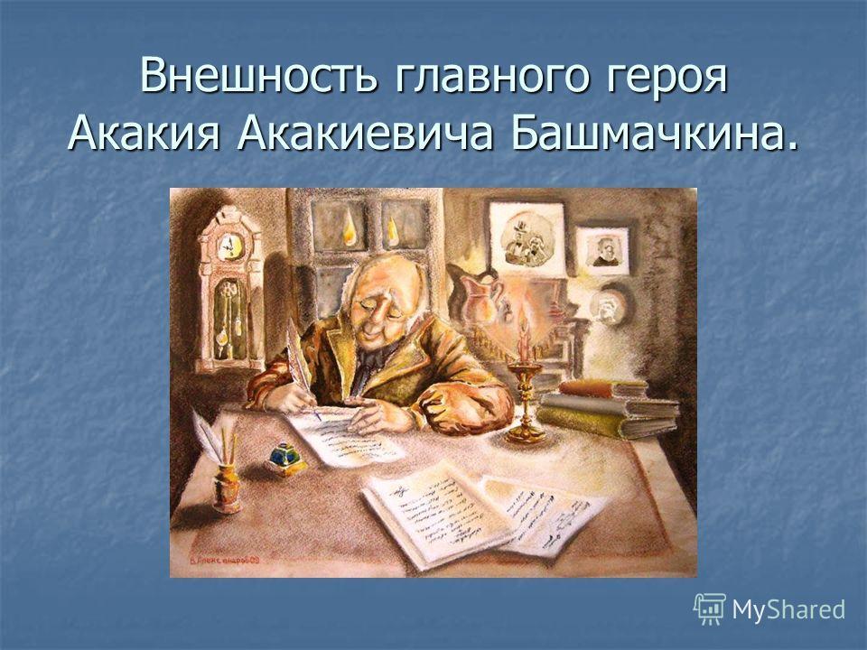 Внешность главного героя Акакия Акакиевича Башмачкина.