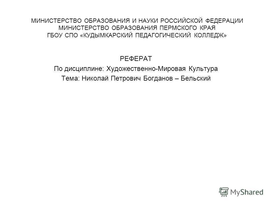 Презентация на тему МИНИСТЕРСТВО ОБРАЗОВАНИЯ И НАУКИ РОССИЙСКОЙ  1 МИНИСТЕРСТВО ОБРАЗОВАНИЯ
