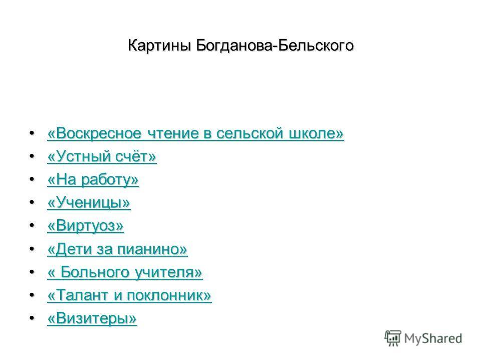 Презентация на тему МИНИСТЕРСТВО ОБРАЗОВАНИЯ И НАУКИ РОССИЙСКОЙ  4 Картины Богданова Бельского Воскресное чтение