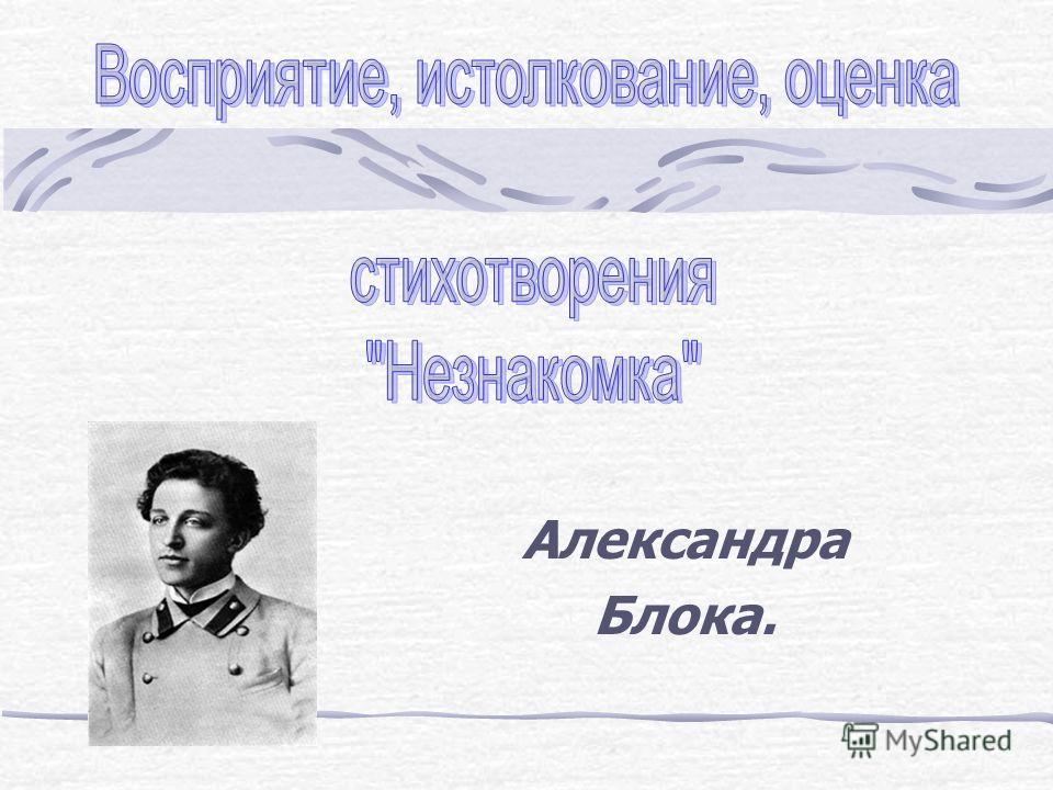 Александра Блока.