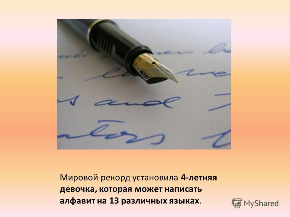Мировой рекорд установила 4-летняя девочка, которая может написать алфавит на 13 различных языках.