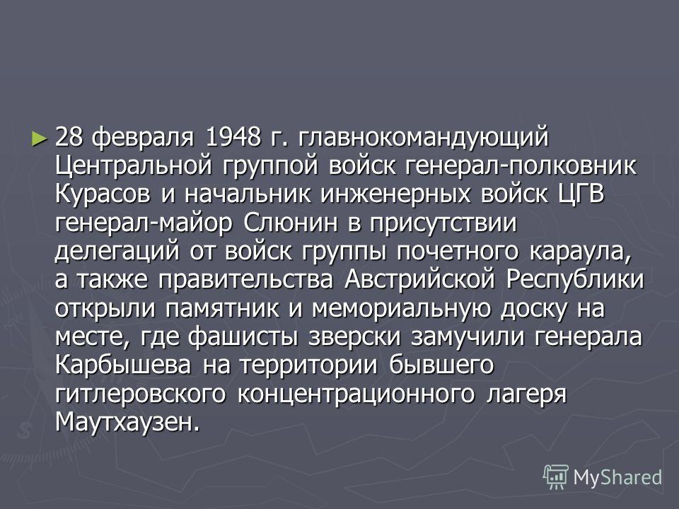 28 февраля 1948 г. главнокомандующий Центральной группой войск генерал-полковник Курасов и начальник инженерных войск ЦГВ генерал-майор Слюнин в присутствии делегаций от войск группы почетного караула, а также правительства Австрийской Республики отк