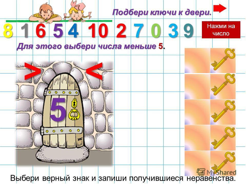 Выбери числа больше 4 012345678910 Нажми на число