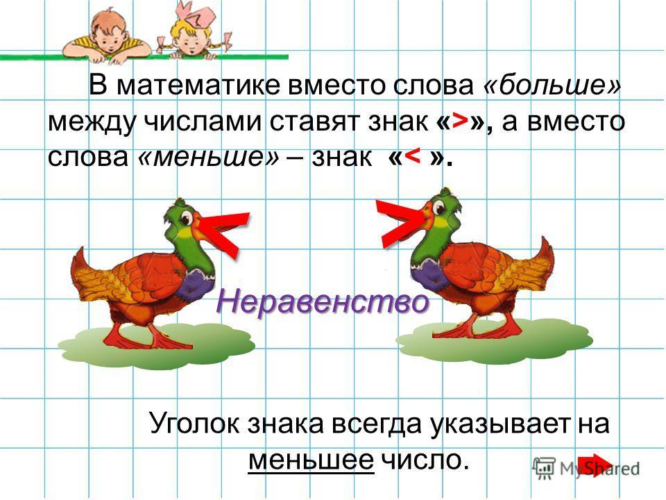 Цели урока: Познакомить со знаками « »; с понятием неравенство; Учиться сравнивать числа с помощью знаков « ».