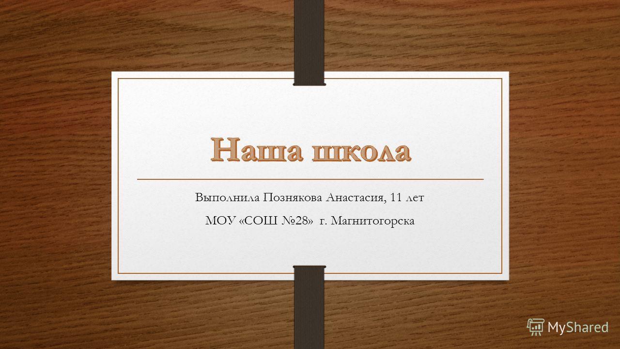 Выполнила Познякова Анастасия, 11 лет МОУ «СОШ 28» г. Магнитогорска