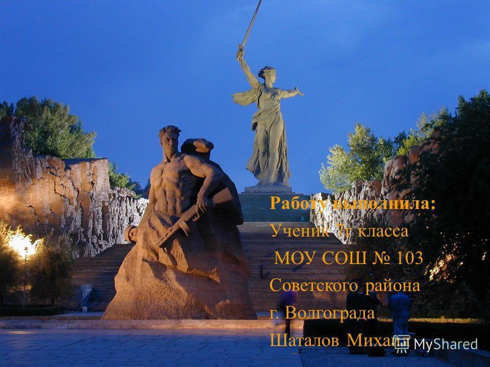 М а м а е в к у р г а н. Памятник – ансамбль героям Сталинградской битвы