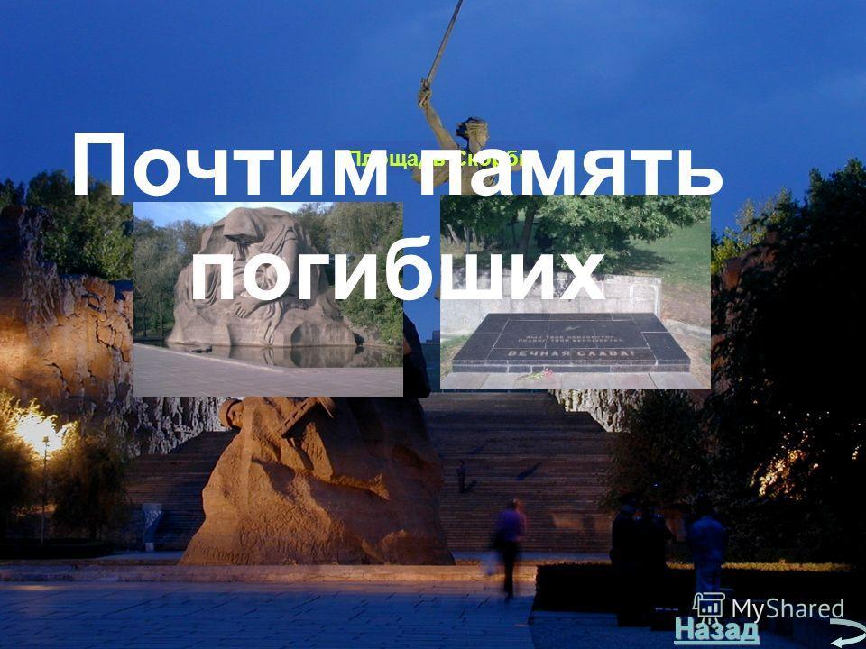 Монументальный рельеф Зал Воинской славы Далее Назад