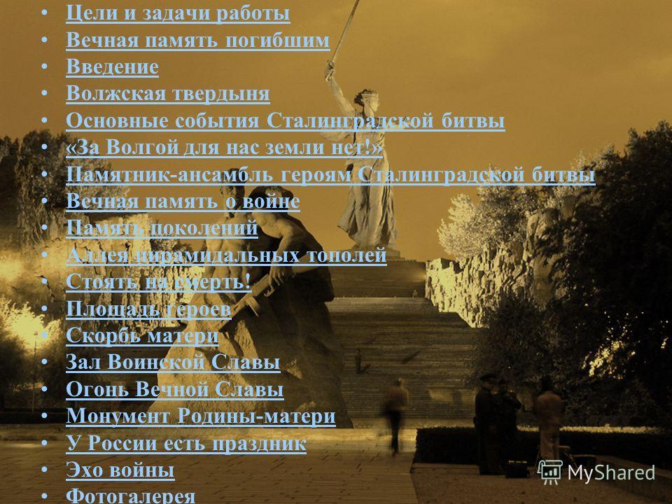 Работу выполнила: Ученик 7г класса МОУ СОШ 103 Советского района г. Волгограда Шаталов Михаил