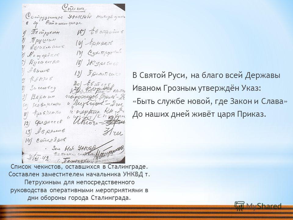 ОТСТОИМ РОДНОЙ ГОРОД! Руководящий состав Управления НКВД по Сталинградской области, 1943 год.